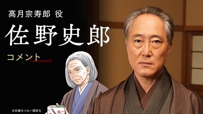 Watashitachi wa Douka Shiteru