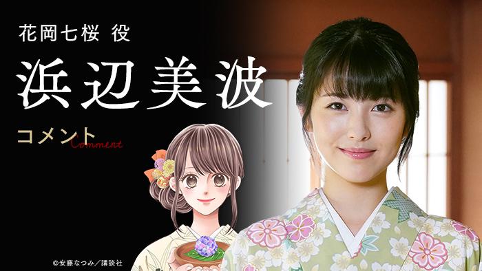 watashitachi wa douka shiteru manga